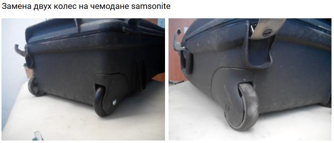 ремонт колес чемодана в мастерской