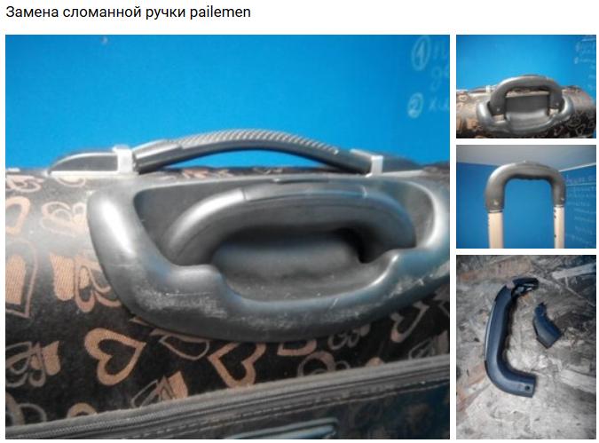 замена сломанной ручки чемодана