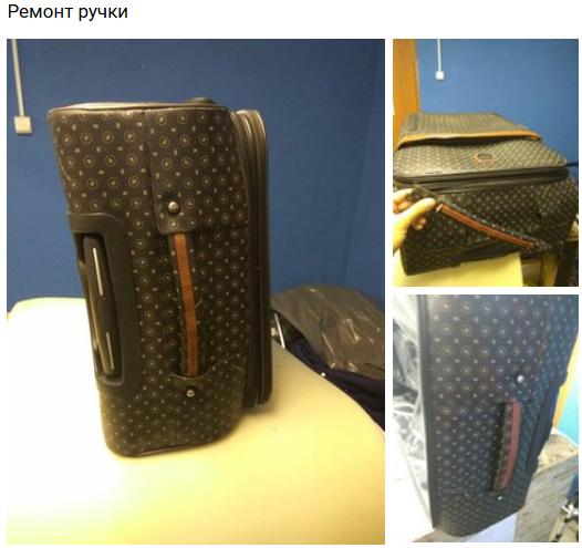 фото до и после ремонта ручки чемодана