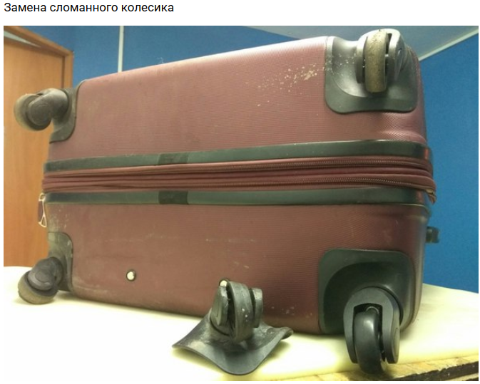 замена сломанного колесика чемодана