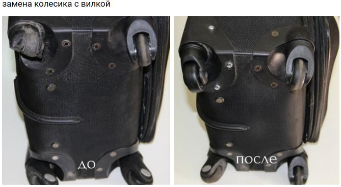 замена колеса чемодана с вилкой