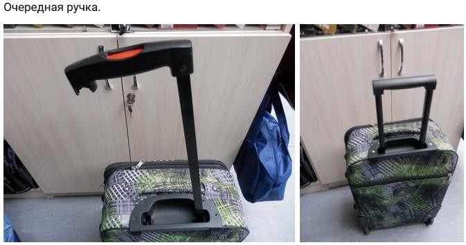 ремонт телескопической ручки чемодана Alliance
