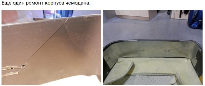 фото до и после ремонта корпуса чемодана