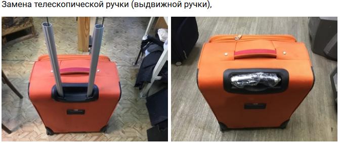 замена ручки чемодана в мастерской