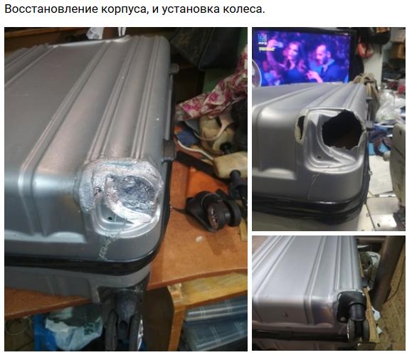 ремонт корпуса чемодана Dielle