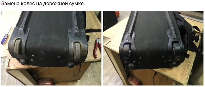 фото до и после замены ножки чемодана