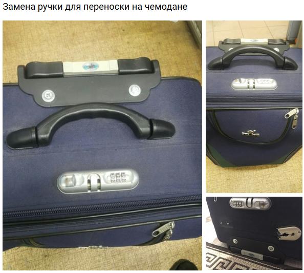 ремонт замка чемодана Feru