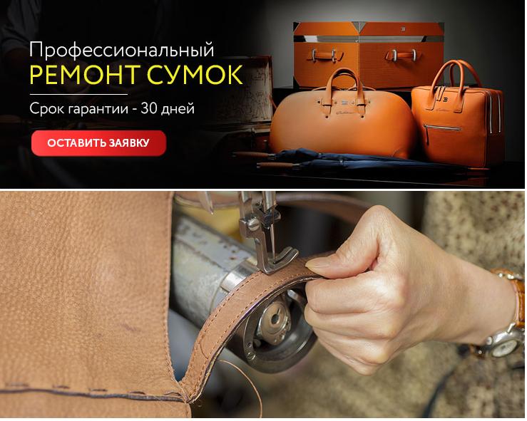 ремонт дорожных сумок на колесиках